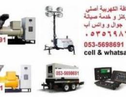 Diesel Generator Sales & Rental , spare pa...