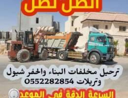 ترحيل مخلفات البناء والحفر شيول و تريلات