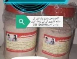 سفوف شاہی + طلاء شاہی