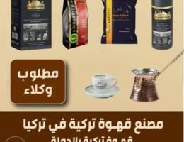 مصنع قهوة تركية في تركيا - مطلوب وكلاء