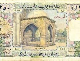 عملة نادره جدا- ٢٥٠ ليرة بنك سوريا و لبنان...