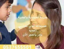 ارقام مدرسات ومعلمات رياضيات بالمدينة المن...